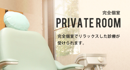 PRIVATE ROOM 完全個室